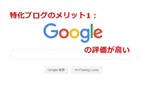 特化ブログのメリット1:Googleの評価