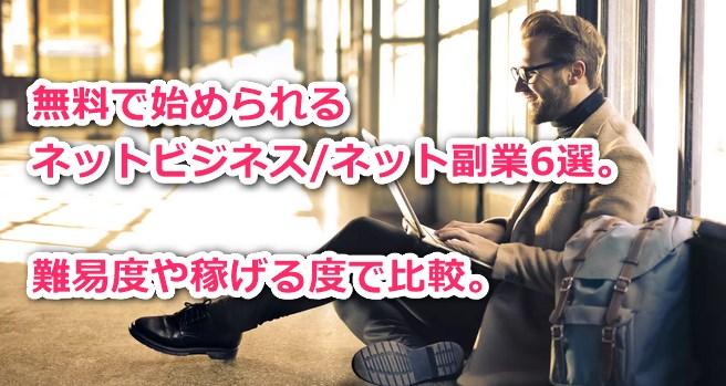 無料で始められるネットビジネス/ネット副業6選