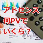 アドセンスの収益額は何PVでいくらになるかの目安はコレ。