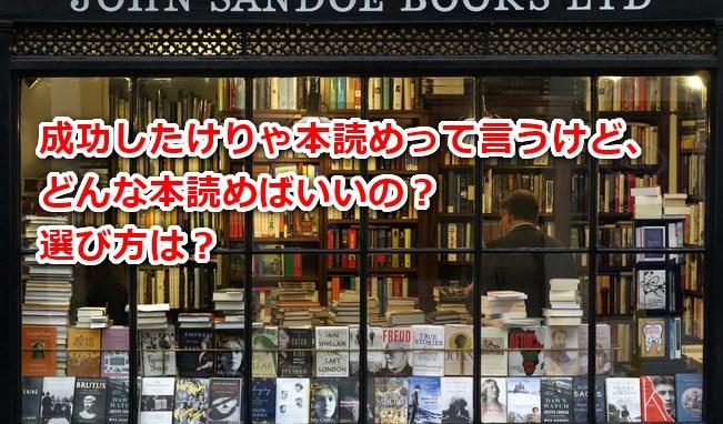 成功したけりゃ本読めって言うけど、どんな本読めばいいの?