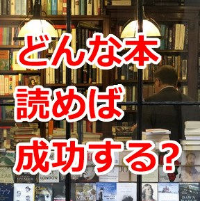 どんな本読めば成功する?