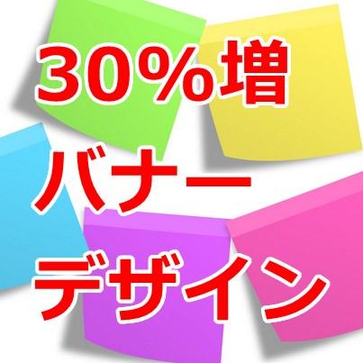 30%増バナーデザイン