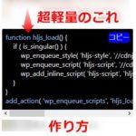 記事にコード表示。超軽量highlight.jsコピーボタン付きをプラグインなしで実装。