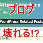 <解決>Wordpress Related Postsプラグインを停止するとブログが壊れる原因。