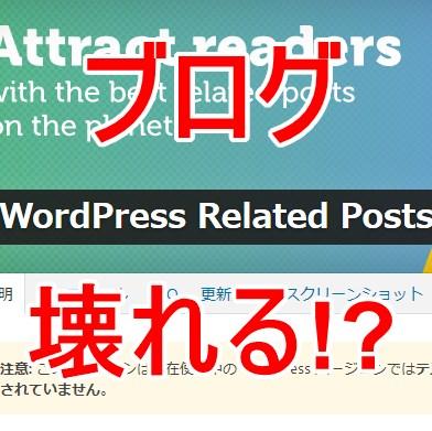 Wordpress related postでブログが壊れる!?