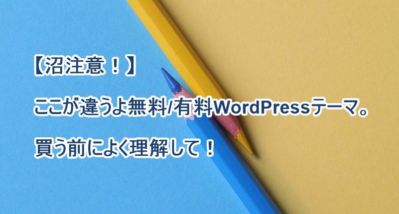 【沼注意!】ここが違うよ無料/有料WordPressテーマ。買う前によく理解して。