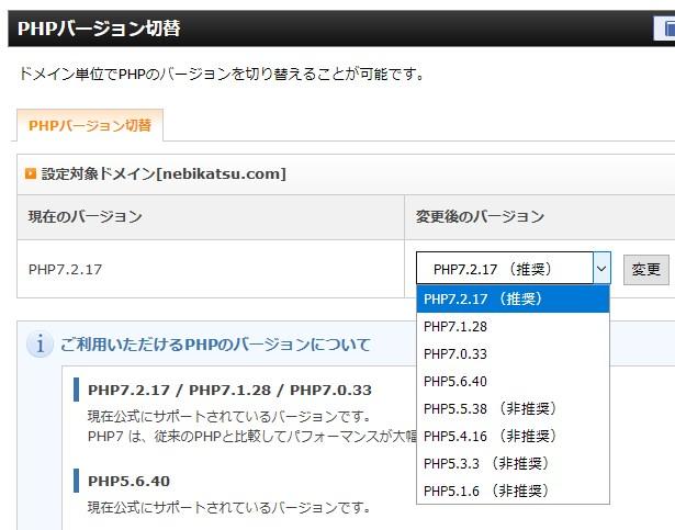 XサーバーPHPヴァージョンの切り替え