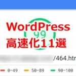 WordPress高速化11選