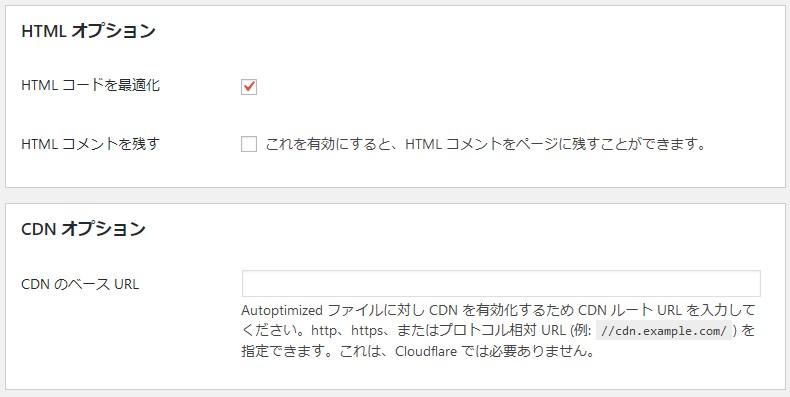 Autoptimizeの設定・HTMLオプション