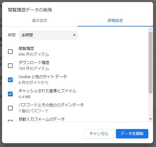 Chromeのブラウザキャッシュ削除