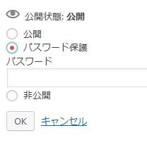 パスワード保護ページにログインできない