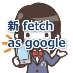 新 fetch as google