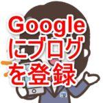 Googleにブログを登録