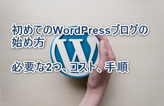 初めてのWordPressブログの始め方:必要な2つ、コスト、手順。