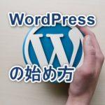 WordPressブログの始め方。必要なもの、コスト、手順が丸わかり。