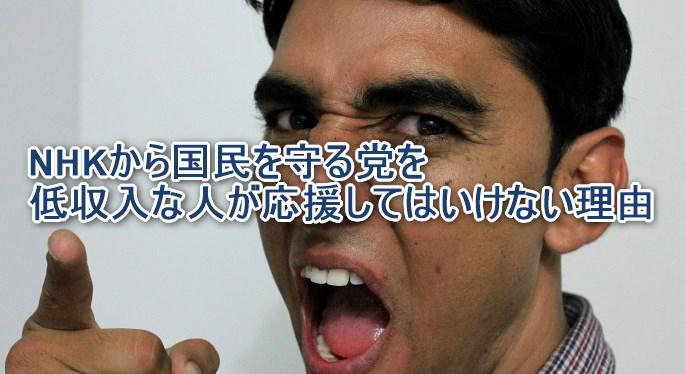 NHKから国民を守る党を低収入な人が応援してはいけない理由