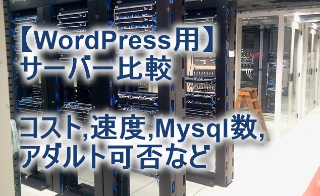 WordPress用サーバー比較