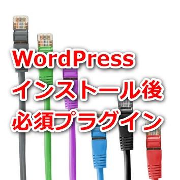 WordPressインストール後必須プラグイン