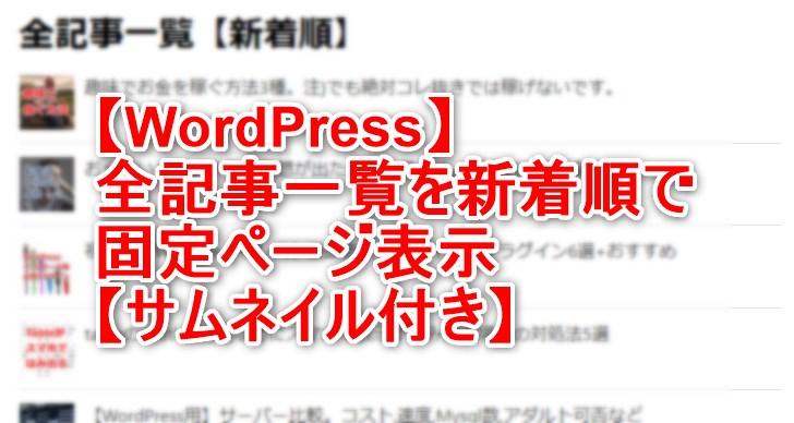 【WordPress】全記事一覧を新着順で固定ページ表示【サムネイル付き】