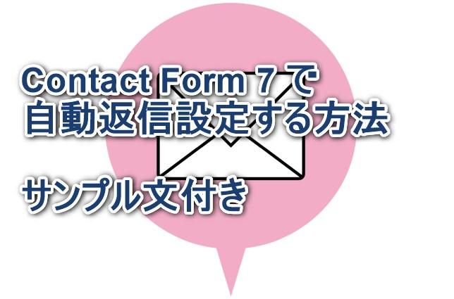 Contact Form 7で自動返信設定する方法【サンプル文付き】