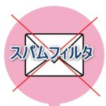 Contact form 7にスパムフィルタを設置する方法【図解でできる!】