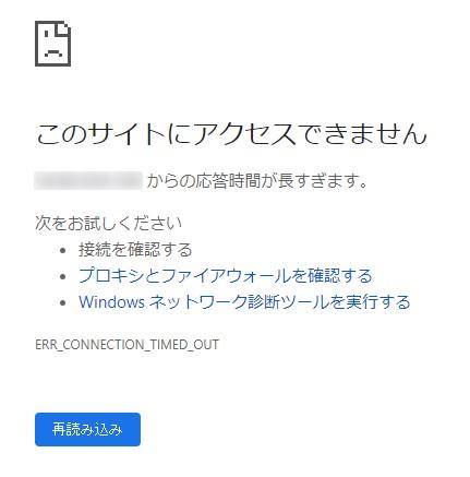 このサイトにアクセスできません ~からの応答時間が長すぎます Chrome Serposcope