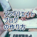 【重要】アフィリエイトブログの作り方。稼げるかは最初の計画ですべて決まる!