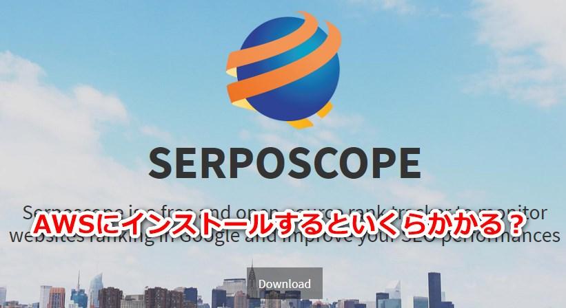 SerposcopeをAWSにインストールするといくらかかる