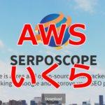 SerposcopeをAWSにインストールして使うとコストはいくらかかる?