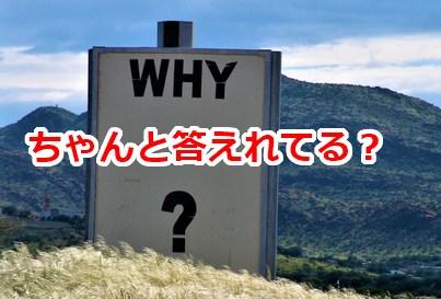 ちゃんと答えれてる?