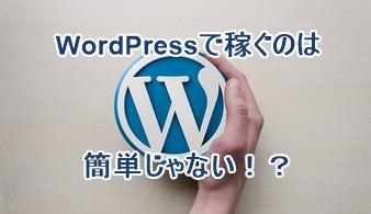 WordPressで稼ぐのは簡単じゃない!?