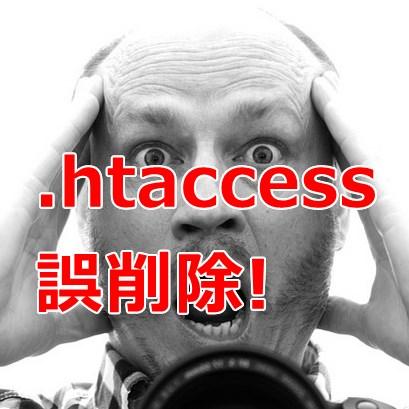 .htaccess誤削除