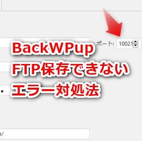 BackWPup FTP保存できないエラー対処法