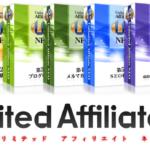 アンリミテッドアフィリエイトNEOの価格が2019年9月値上げ!新版は手に入る?