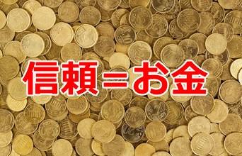 信頼=お金