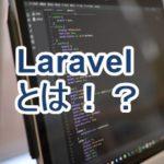 Laravel6入門:Laravelとは?PHPなのにWordpressで使えない!?