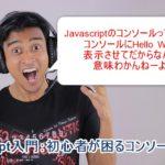 Javascriptのコンソールとは?初心者でもサイト作成時の使用例で完全に分かる!