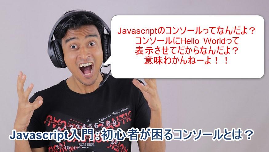 Javascript入門:初心者が困るコンソールとは?