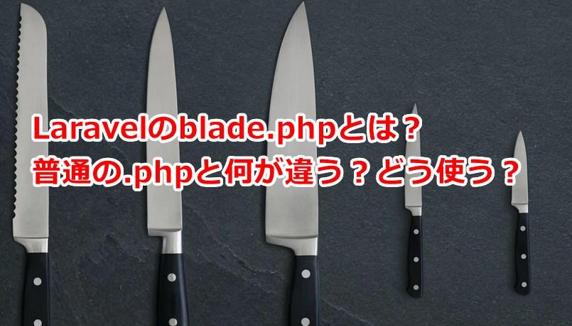 Laravelのblade.phpとは?普通の.phpと何が違う?