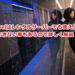 Laravelでレンタルサーバーは使える?できない事もある