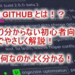 GITとGITHUBとは?全く分からない初心者向けに図入りでやさしく解説!