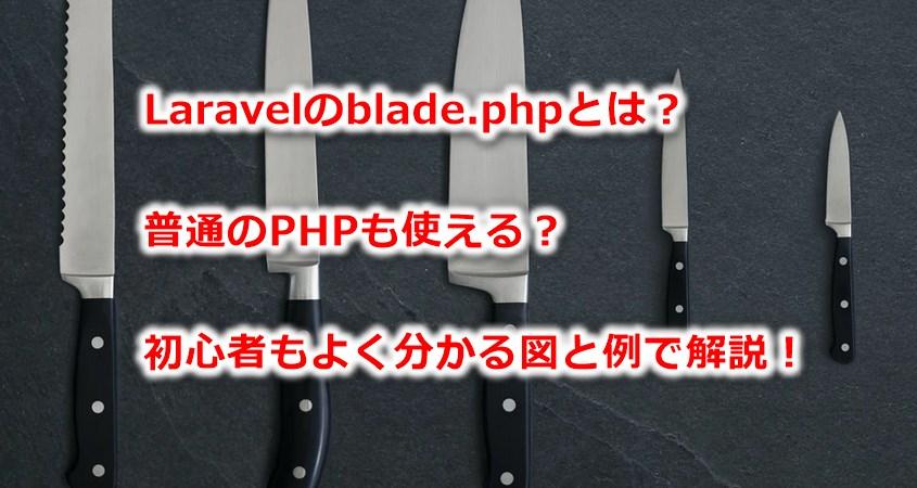 Laravelのblade.phpとは?普通のPHPは使える?初心者もよく分かる図と例で解説!