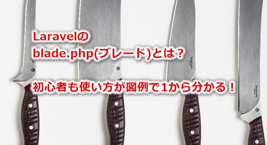 laravelのblade.php(ブレード)とは?初心者も使い方が図例で1から分かる!