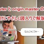 Gitのorigin masterとmasterの違い、意味を初心者向けに図解でやさしく解説!