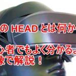 GitのHEADとは?origin/HEADとの違いは?初心者向けに画像でやさしく解説!