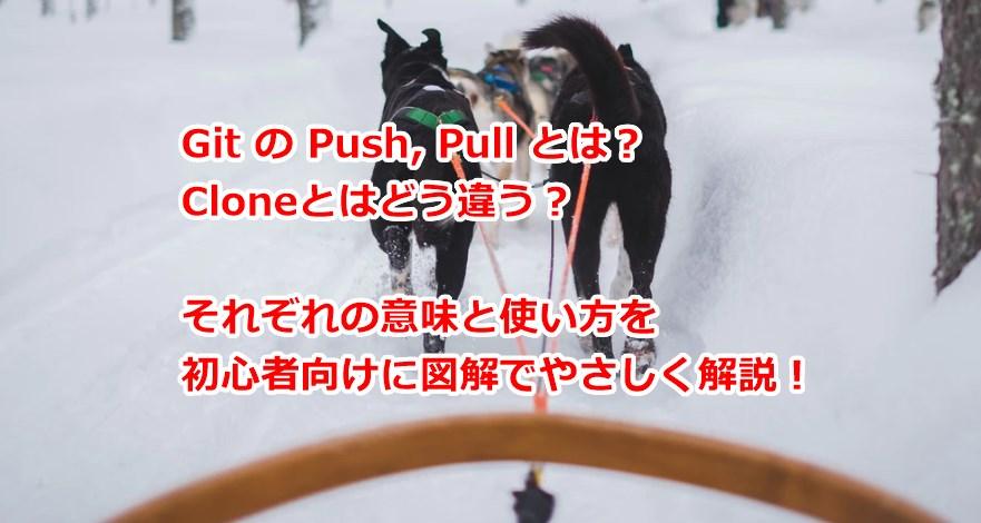 GitのPush、Pullとは?Cloneとはどう違う?