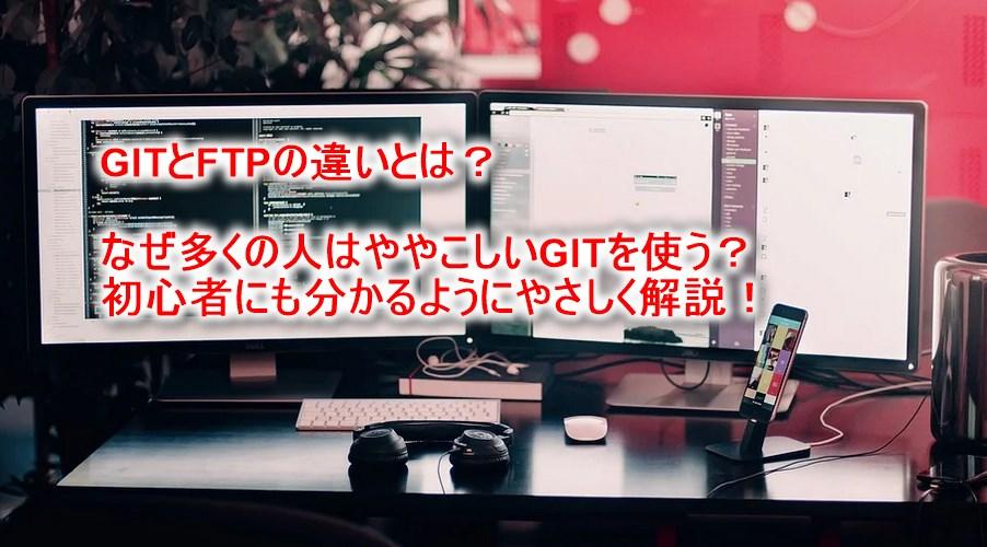 GITとFTPの違い