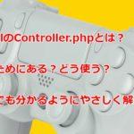 LaravelのController.phpとは?初心者向けに図と例でやさしく解説