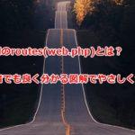 Laravelのroutes(web.php)とは?超初心者向けに図解と実例でやさしく解説!