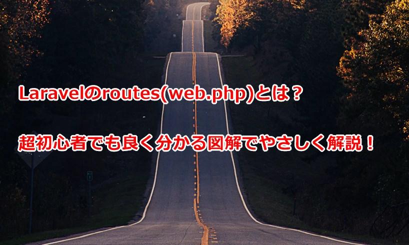 Laravelのroutes(web.php)とは?超初心者でも良く分かる図でやさしく解説!